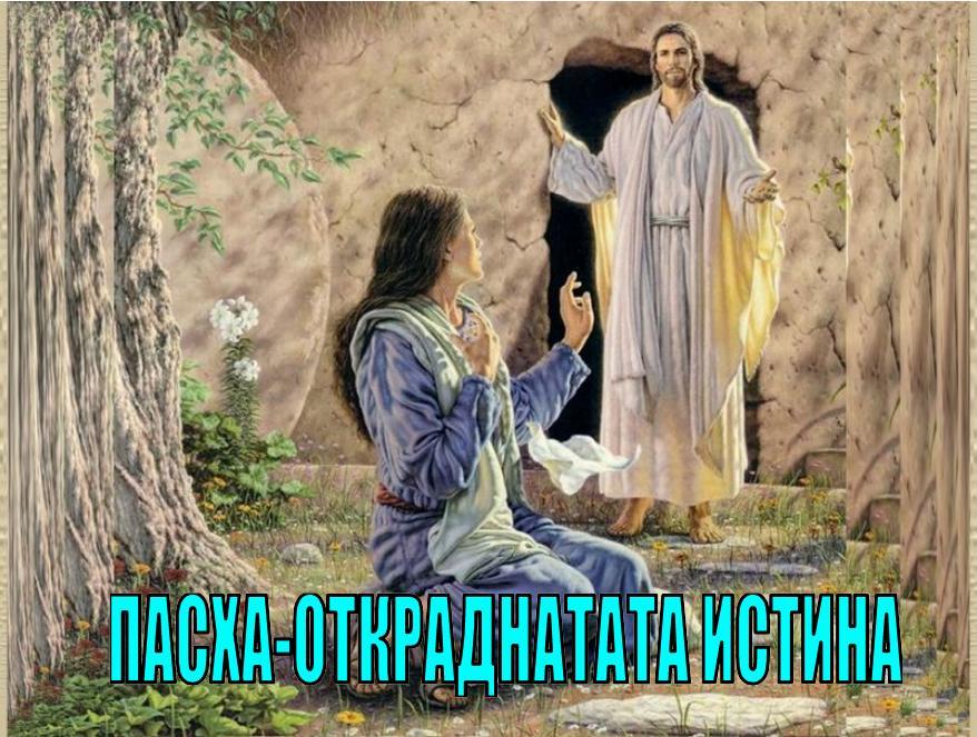 ПАСХА - ОТКРАДНАТАТА ИСТИНА