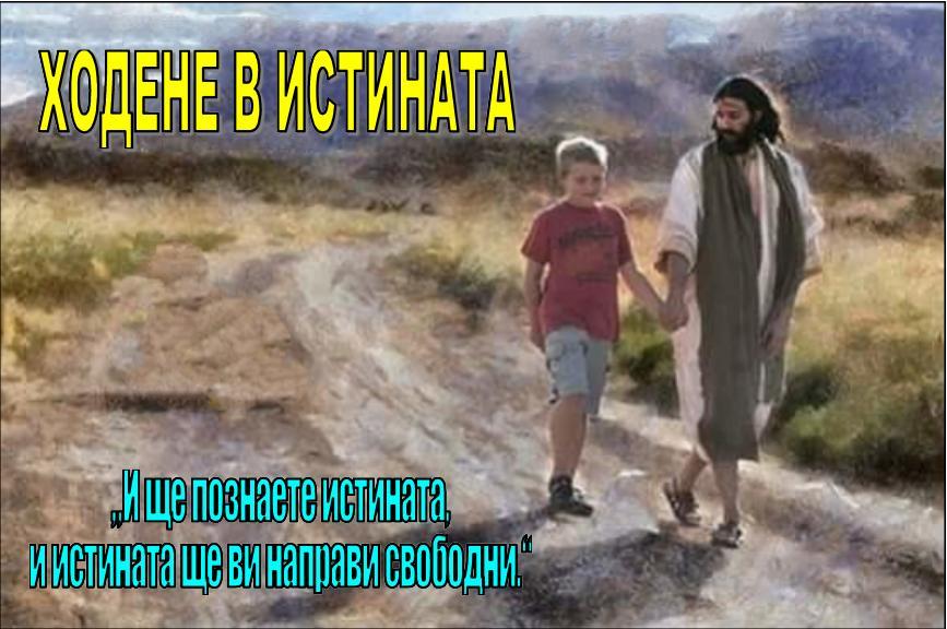 """ХОДЕНЕ В ИСТИНАТА: """"И ще познаете истината,  и истината ще ви направи свободни."""""""
