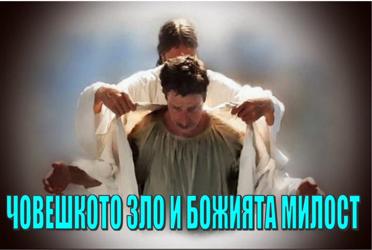 ЧОВЕШКОТО ЗЛО И БОЖИЯТА МИЛОСТ