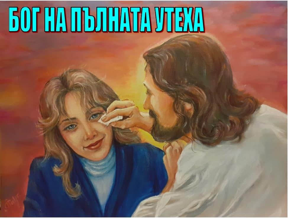 БОГ НА ПЪЛНАТА УТЕХА