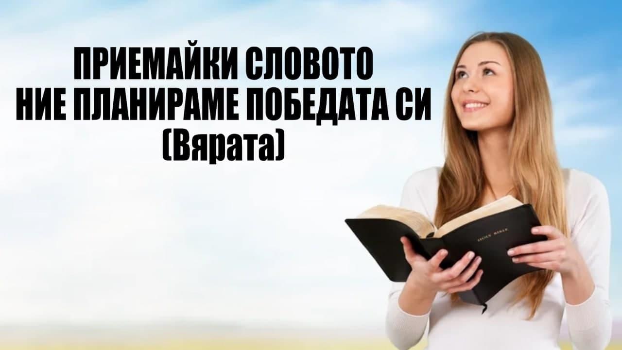 ПРИЕМАЙКИ СЛОВОТО НИЕ ПЛАНИРАМЕ ПОБЕДАТА СИ (Вярата)